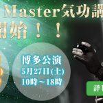 5/21東京・5/27博多開催決定!桑原流マスター気功講座のお知らせ