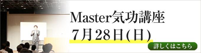 Master気功講座