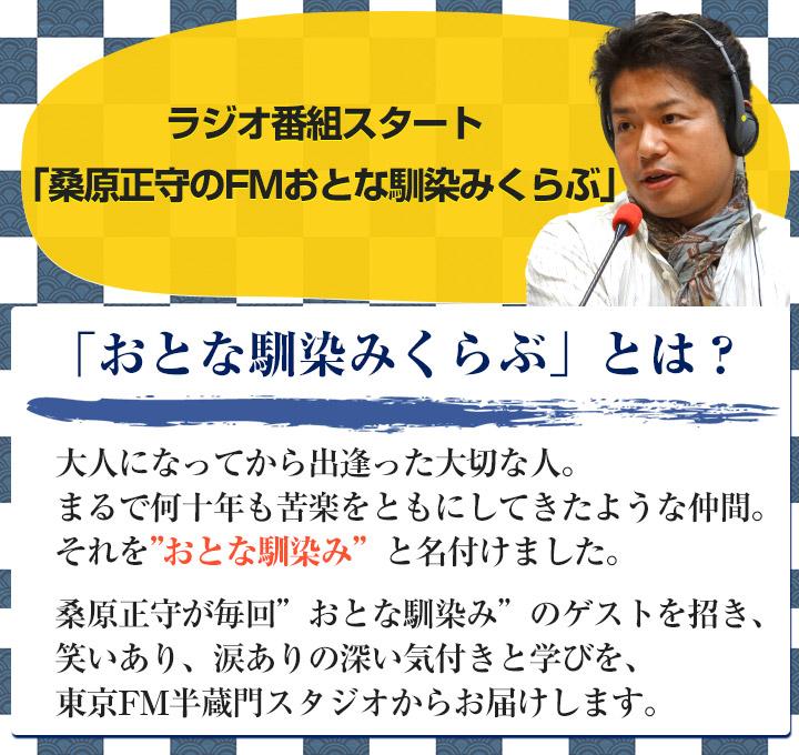 FMラジオ1