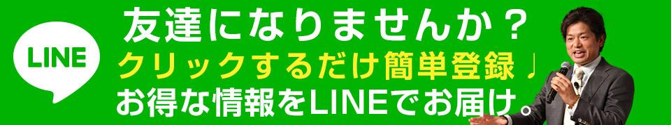 桑原正守LINE@