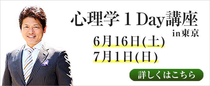 1Day講座京都